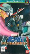 Kidou Senshi Gundam - Cross Dimension 0079